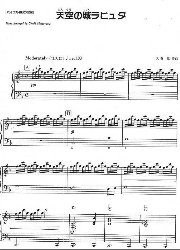 求久石让的《天空之城》的原版钢琴谱