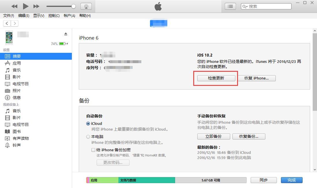 苹果iphone6s刷机_百度知道手机沙盘版图片