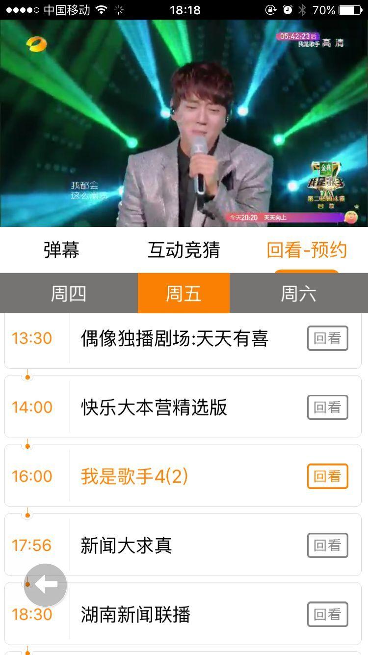 1月15号起每周五晚22:00在湖南卫视播出,手机可以下载一个云图tv来