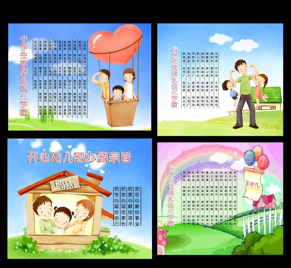 小学生行为规范全套,手册2本-se20607680-日本不出国连环中小学生图片