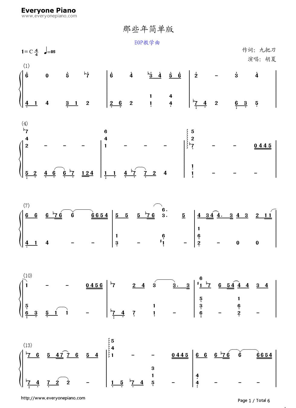 求那些年 钢琴五线谱扒简谱