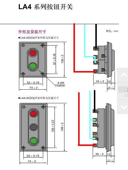 la4按钮开关(两个按钮)的三相线接法!有线路图更是感激不尽!