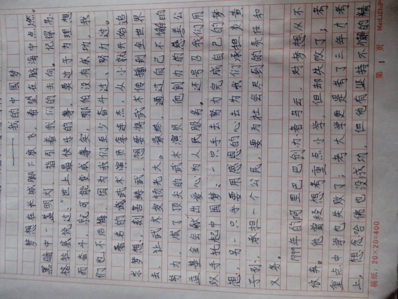 """四年级作文,我的中国梦,二百字左右,我想写作文,题目是,""""我的中国梦."""