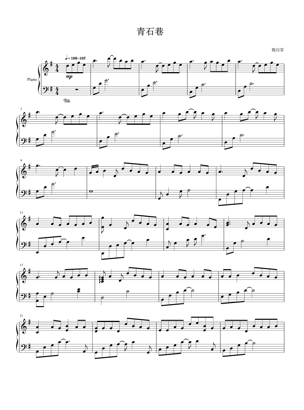 谁有钢琴数字简谱青石巷