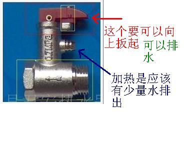 储水式电热水器 安全阀 调整图片