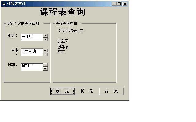 vb程序设计 课程表查询 编辑代码(3天之内回者,加赏!