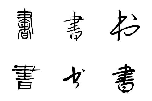 """我想用各种字体书写一下""""书""""字,谁能帮忙解决呢?(包括图片"""