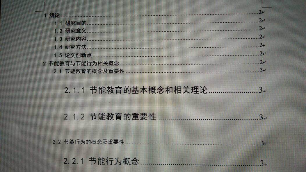 word2010自动生成目录,为什么三级标题这样?太难看了!