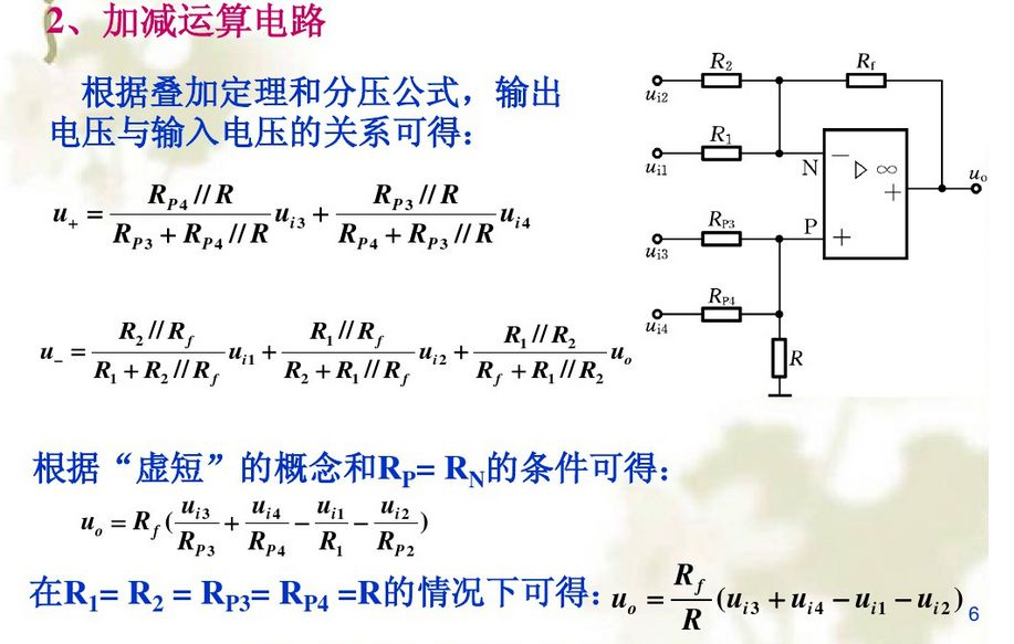 电子技术集成加法运算放大电路中接地电阻r怎样算?