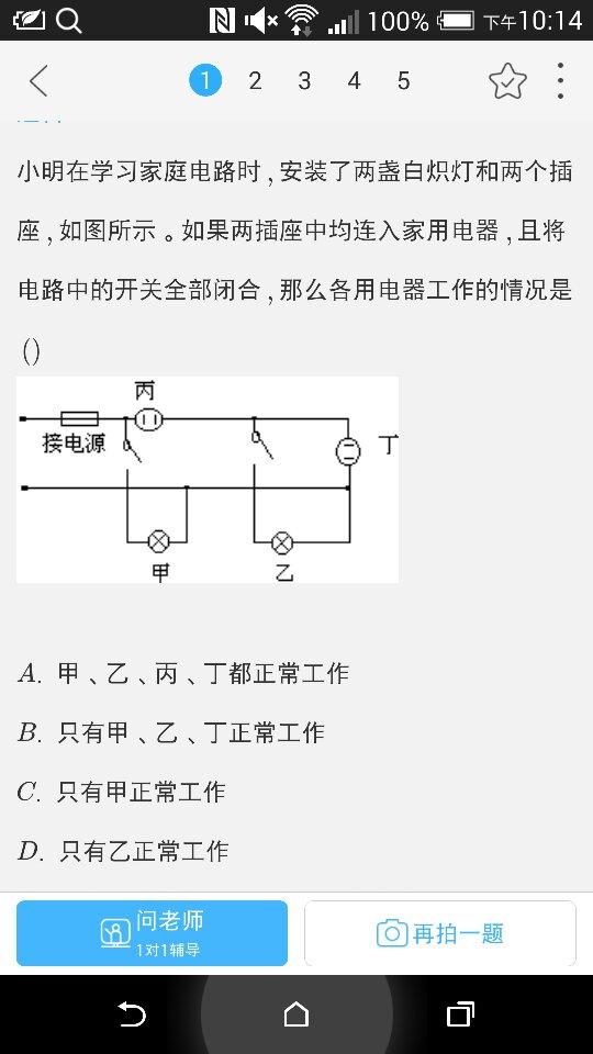 初三物理.请问家庭电路中的电路图怎么看啊.怎样画