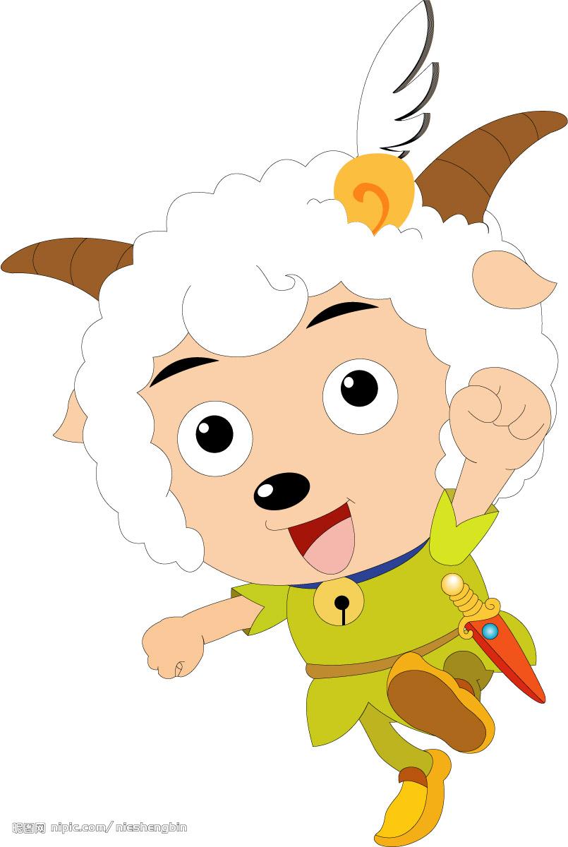 求喜羊羊的图片,高清,全身,可爱.