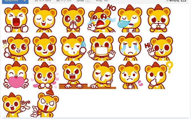 谁有悠克熊的全套完整的qq表情包图片
