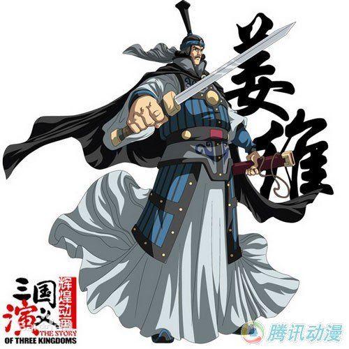 《三国演义》动画版主要人物的官方图