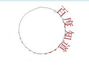 3,再文字围绕路径.或用钢笔画一段圆弧路径.图片
