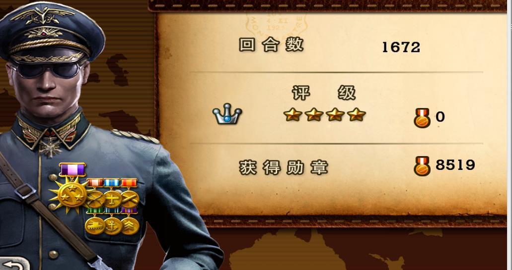 求世界征服者2和技巧的长安刷勋章的钥匙荣耀欧诺s将军v世界图图片