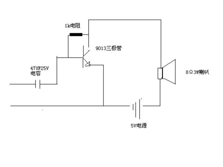 用扬声器和三极管怎么做一个简单的音响
