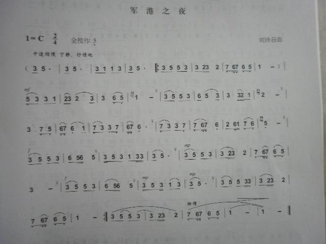 军港之夜葫芦丝歌谱