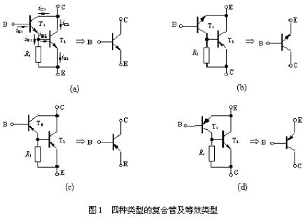 文中的两个三极管其一是npn,其二是pnp,且发射极接的电压不同,不符合
