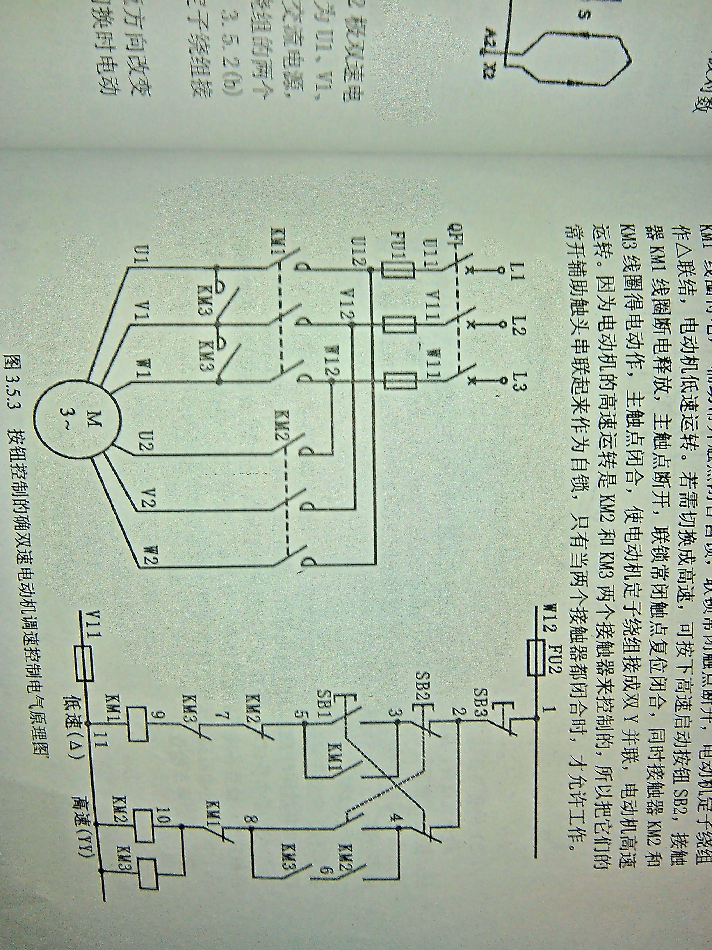双速消防风机实物接线图 一个双电源一个3p63a空开 3个交流接触器220v