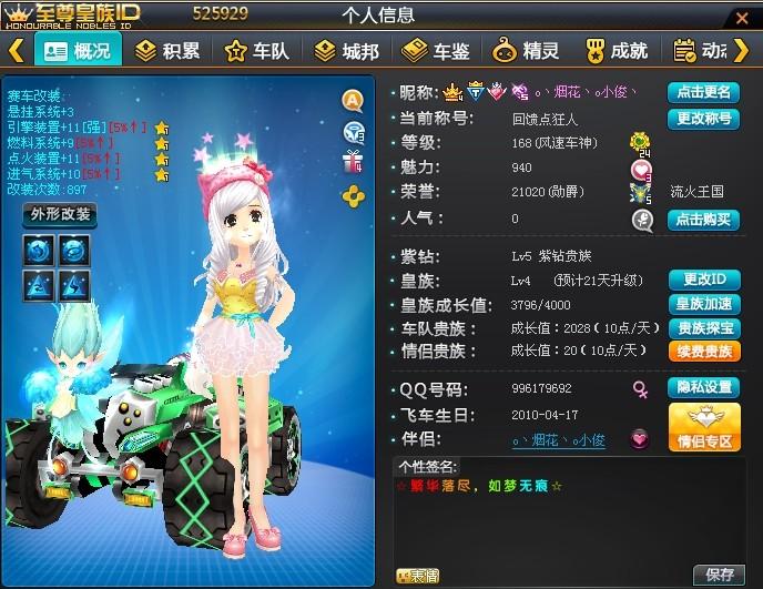 qq飞车情侣贵族宠物图片