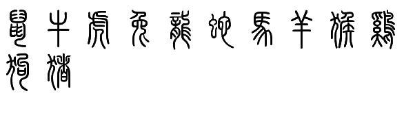 求12生肖的篆书写法图片