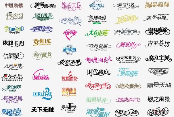 因为要设计店铺名字普通的字体太单调,看到这些字很漂亮,但不知怎么