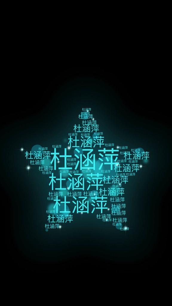 有没有大神帮我做张心形文字图 如图片所示 就写三个字 杜涵萍