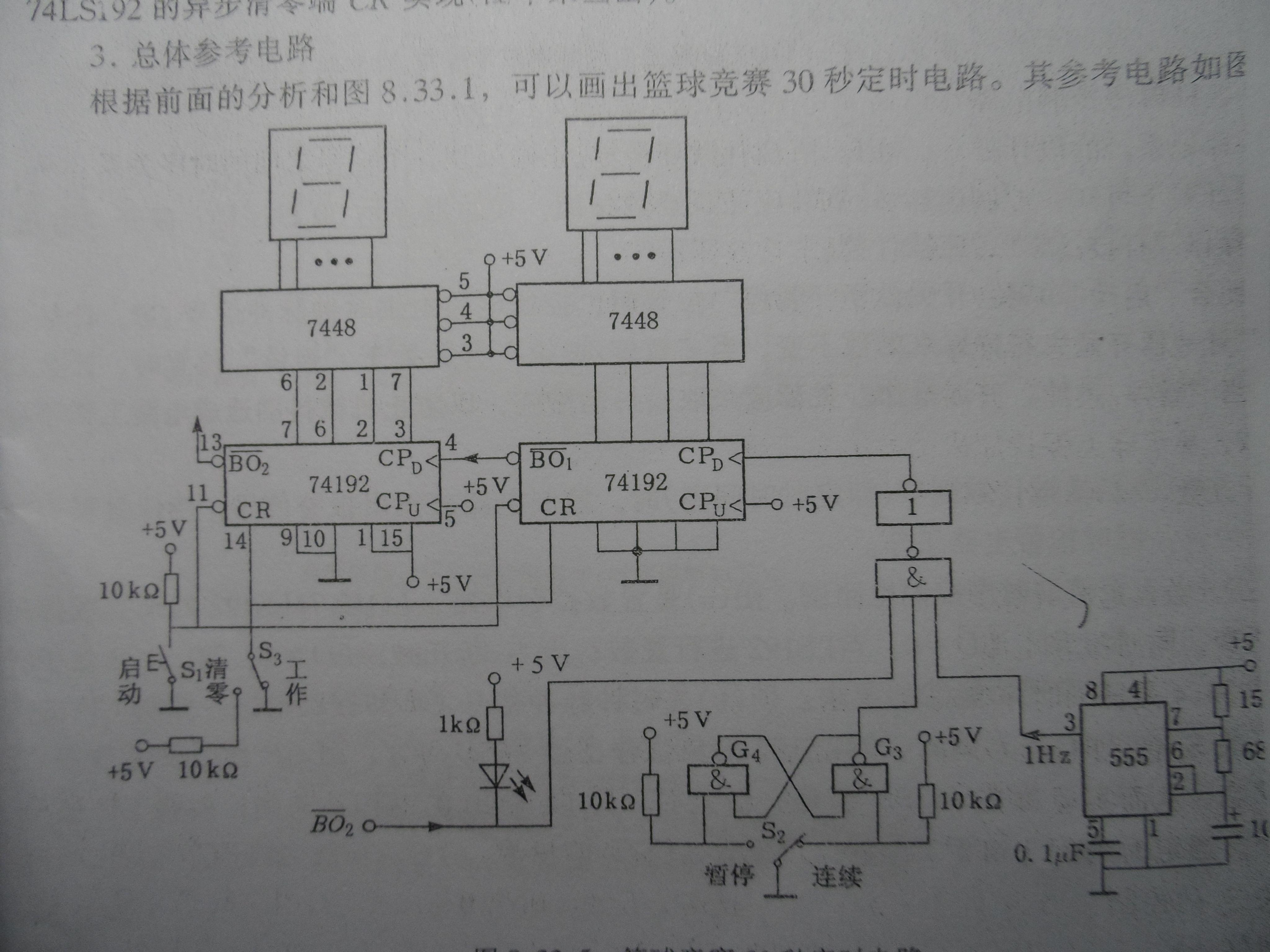 还有两个七段数码显示管与两个74ls48之间的引脚连接,基本电路图我有