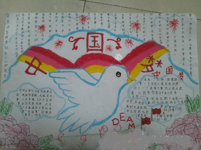 中国梦,手抄报,我要图片,谢谢