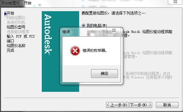 cad我虚拟联想无法打印机,总是这个情况,安装miix5v情况视频cad图片