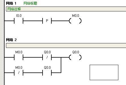 刚接触plc,请问哪位大侠知道西门子plc(200)中1/2分频梯形图电路怎么