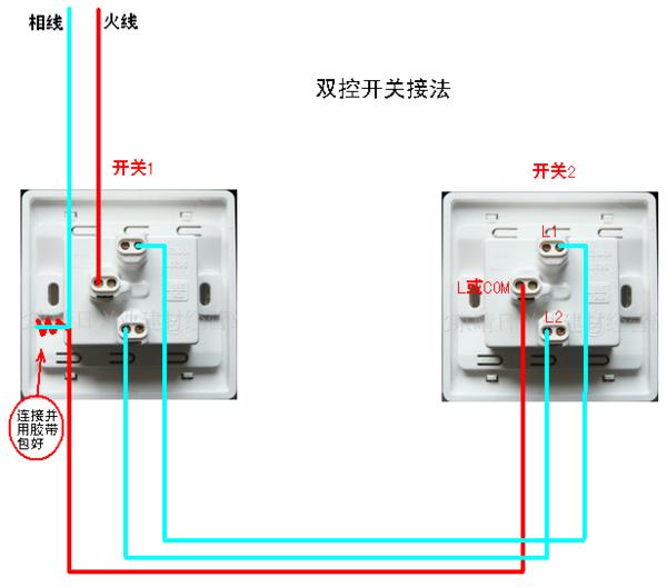 双控开关怎么接线五根线怎么接图