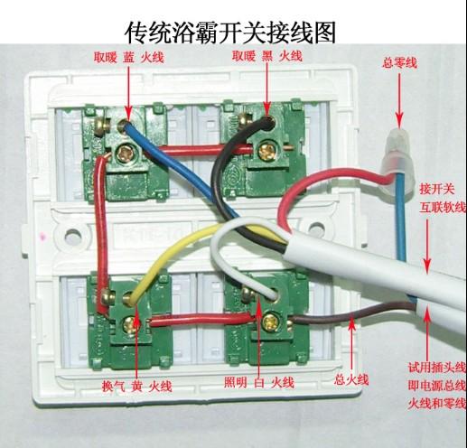 电暖桌开关接线图
