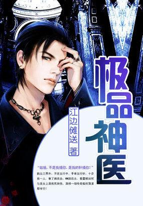 《极品神医》是一本都市娱乐类别的小说,小说的作者是江边傩送1.