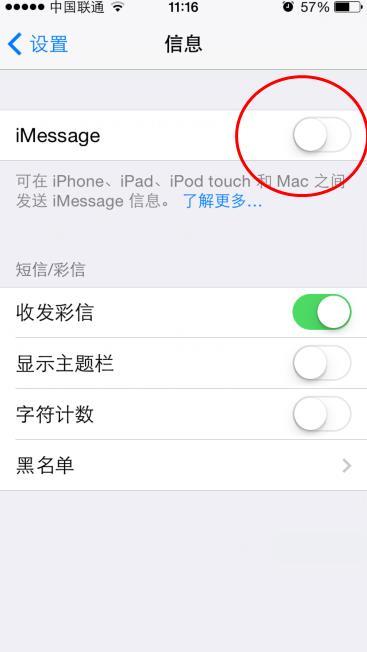 苹果苹果手机短信怎样用邮箱来发,设置好了怎么还是绿色收费型
