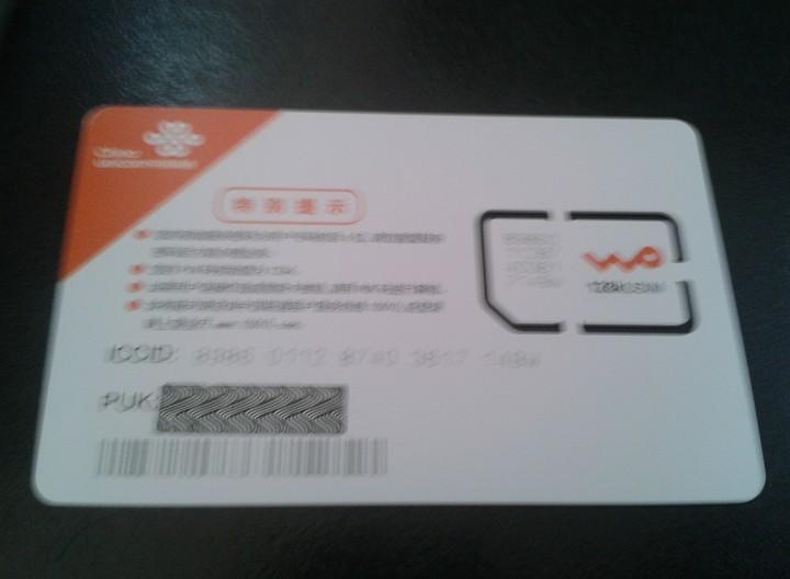 在哪里可以买到实名联通卡:如何在线验证联通卡