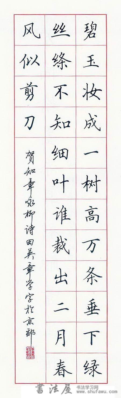 作品欣赏七言诗 答:  简单的硬笔书法的七言律诗 答:杜甫,七律·闻图片
