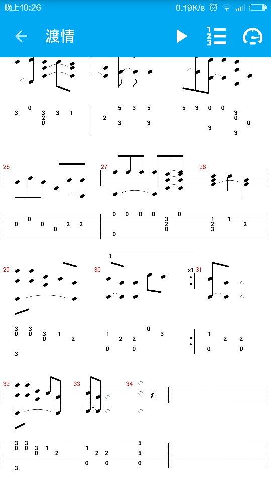 有没有谁有《渡情》吉他独奏谱子,要有和弦的