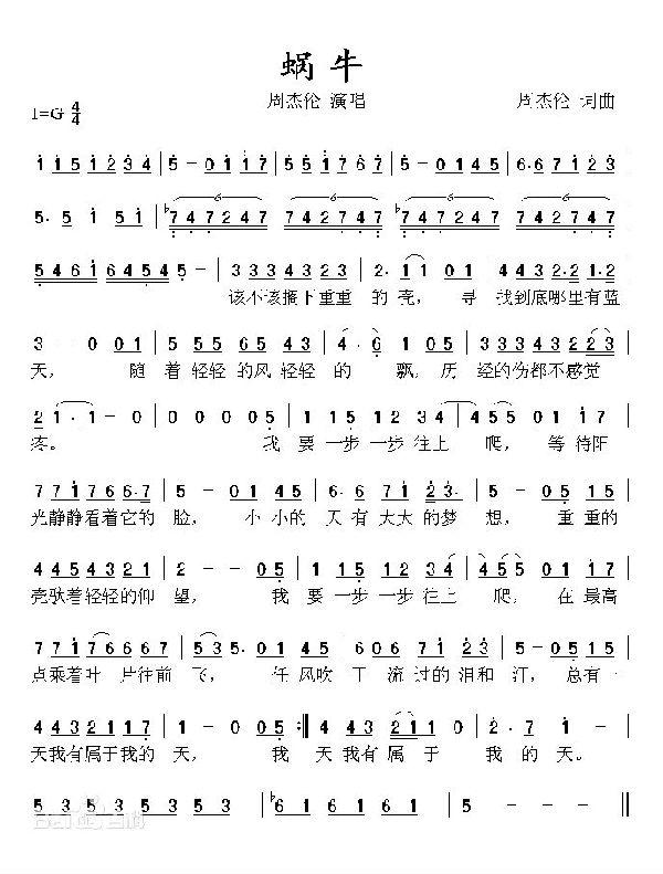 周杰伦的《蜗牛》的简谱和歌词图片