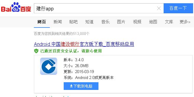 ccb.com/cn/ebank/personal/downloadcenter/201306071370593615.