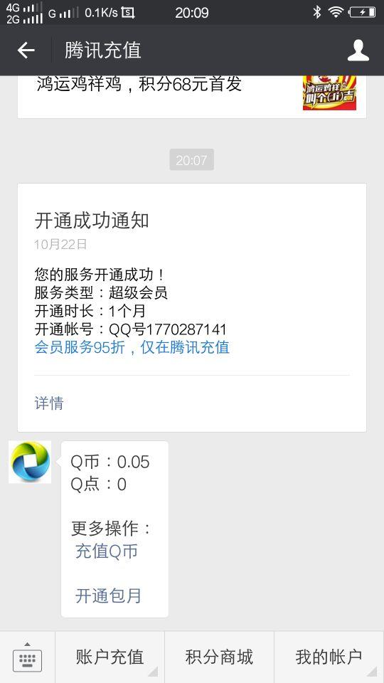 里面有qq绑定点一下 解绑就行了  本回答由网友推荐 答案纠错| 评论