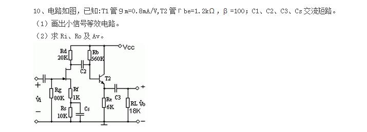 场效应晶体管放大电路问题