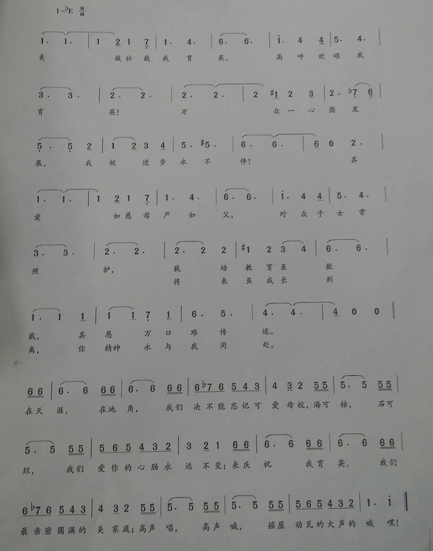 求这个谱子的左手伴奏,用简谱图片