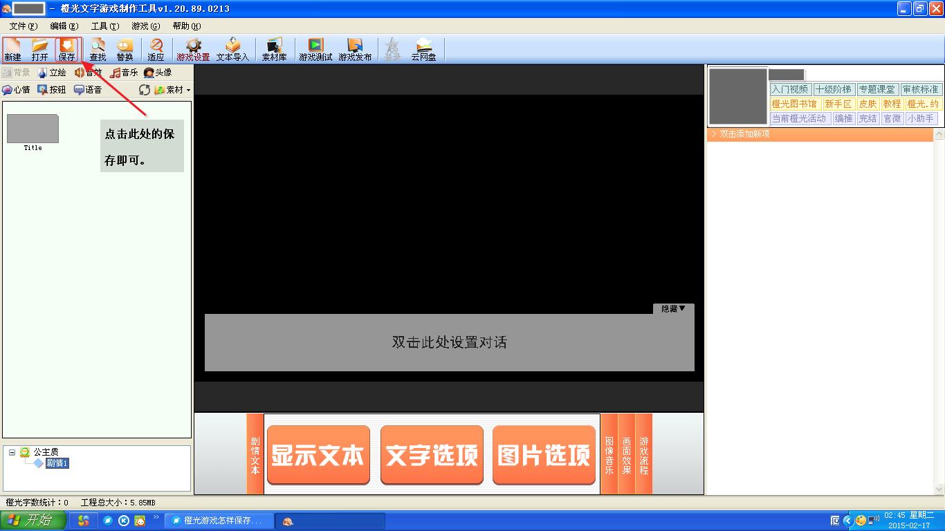 橙光游戏待审_橙光游戏怎样保存到文件夹?