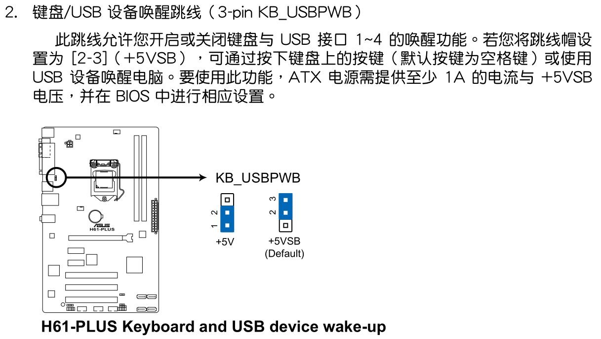 华硕主板h61-plus bios设置关闭键盘灯光