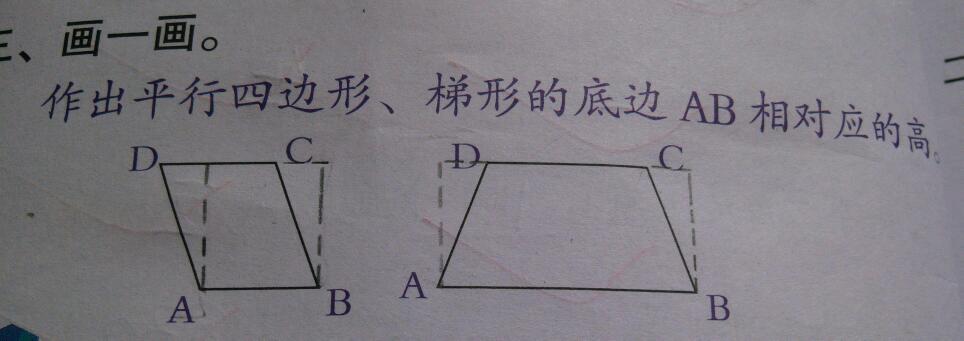 作出平行四边形,梯形的底边ab想相对应地高.图片