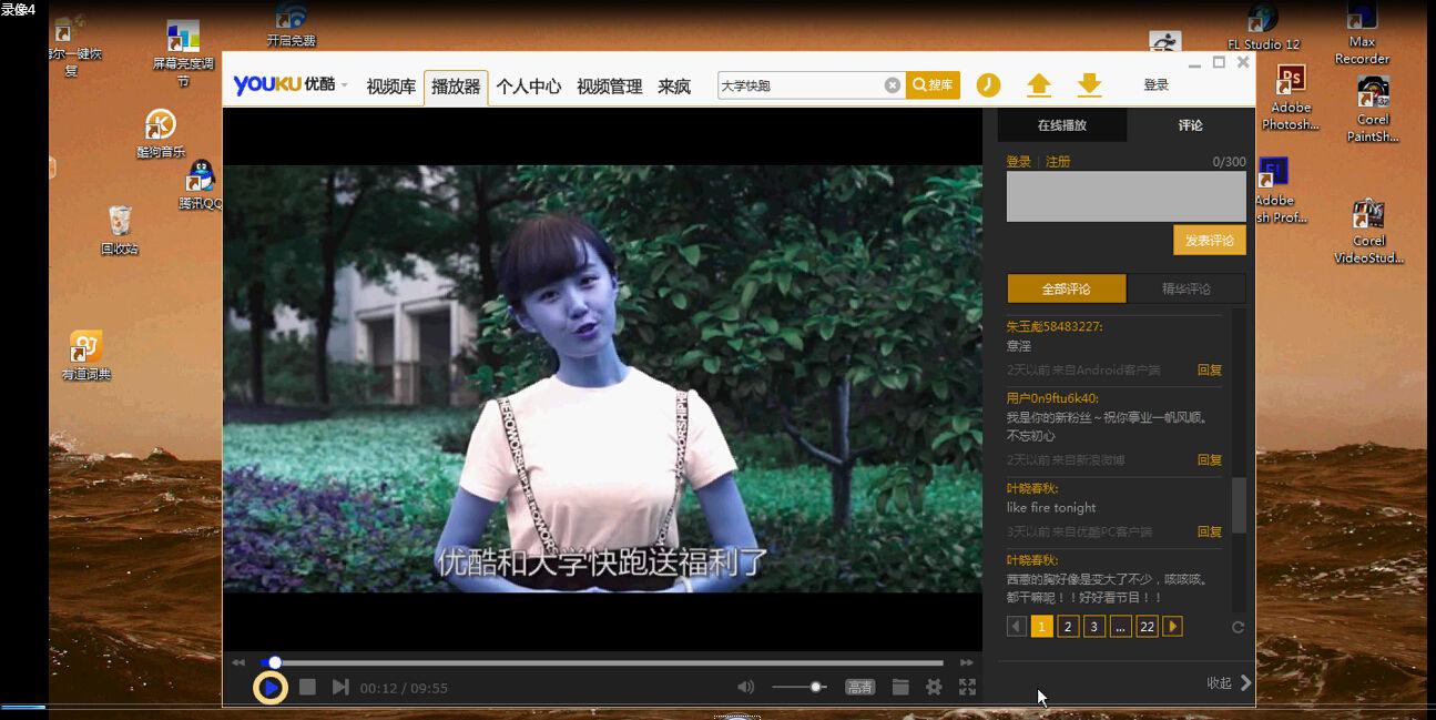 屏幕录像专家录出来的效果?
