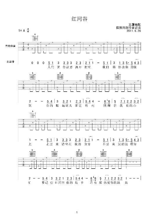 吉他弹唱红河谷的谱