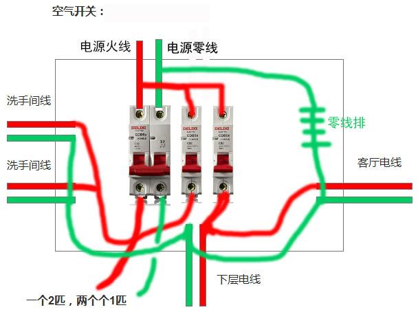 空气开关如何接线,有图