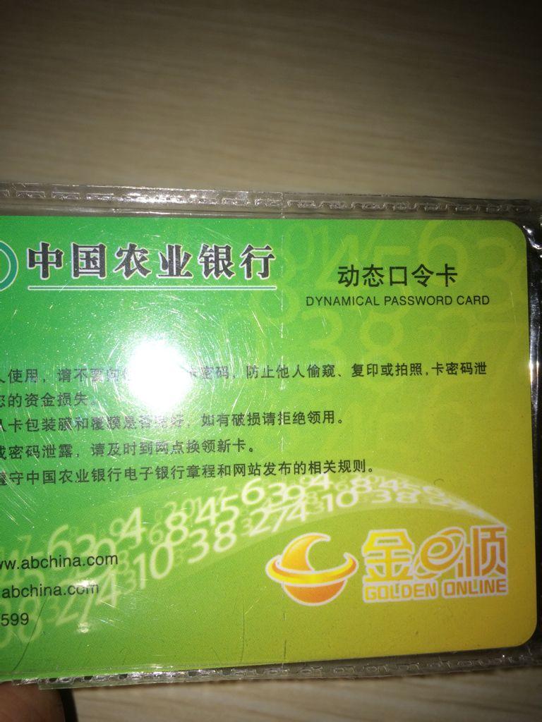 用农业银行卡充�z-._农业银行卡掉了 可以用动态口令卡来换新卡吗